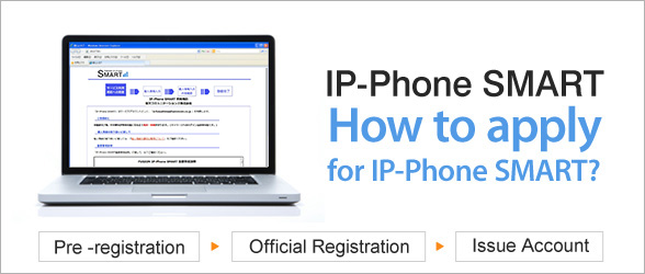 how to apply for ip phone smart ip phone smart