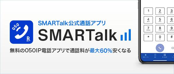 【日本手機】免費手機電話號碼-IP電話SMARTalk