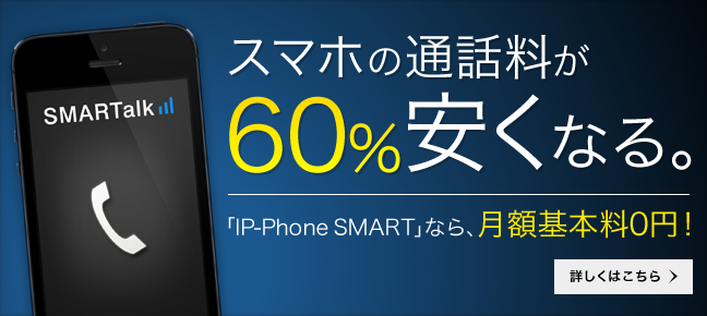 http://ip-phone-smart.jp/files/9913/7117/0452/banner1.png